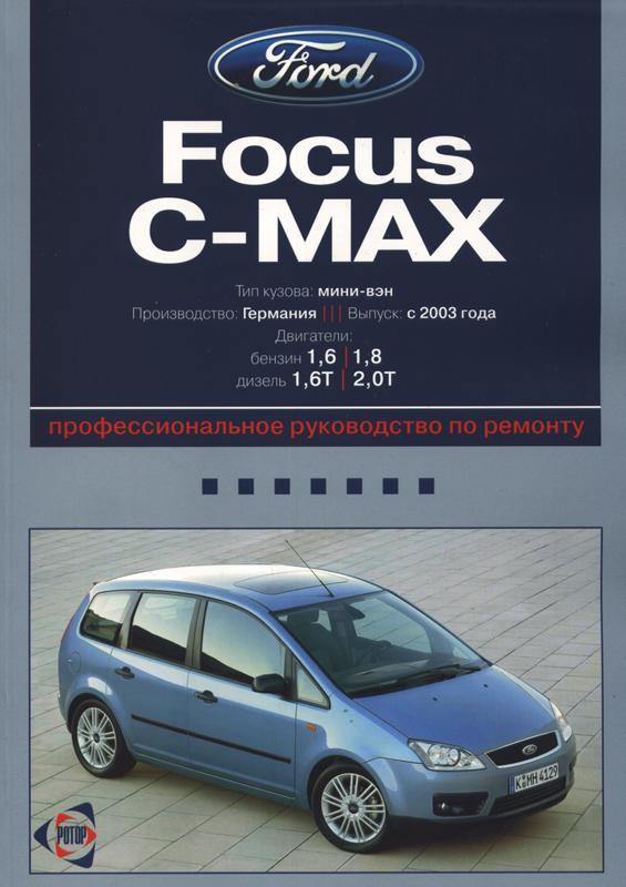 автомобилей Форд С-Макс
