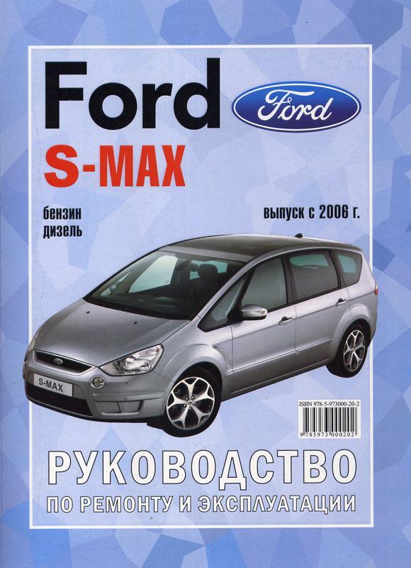 руководство по техническому обслуживанию и ремонту ford focus