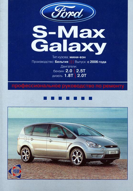 FORD S-MAX / GALAXY бензин