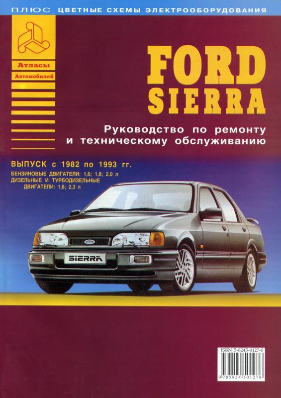 автомобилей Форд Сиерра