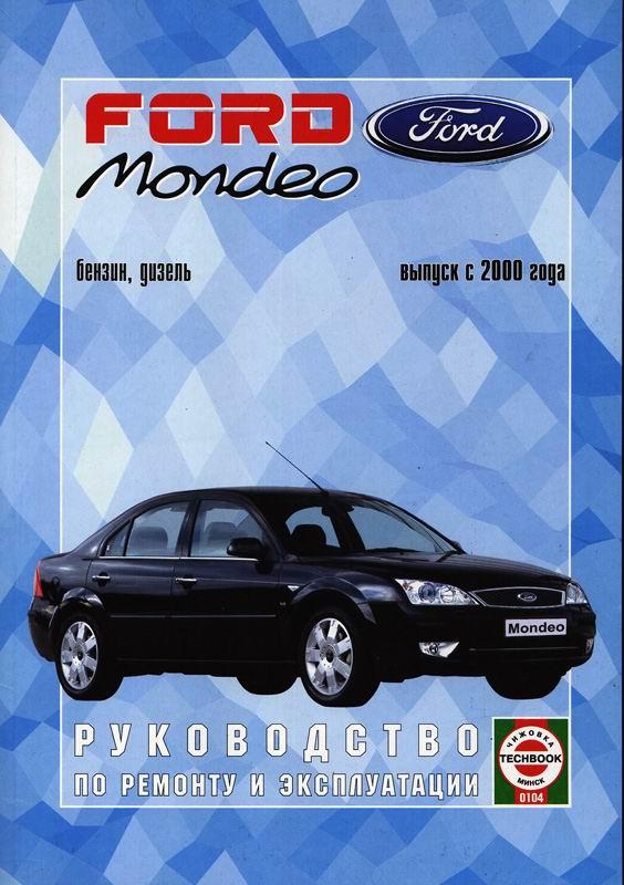 автомобилей Форд Мондео