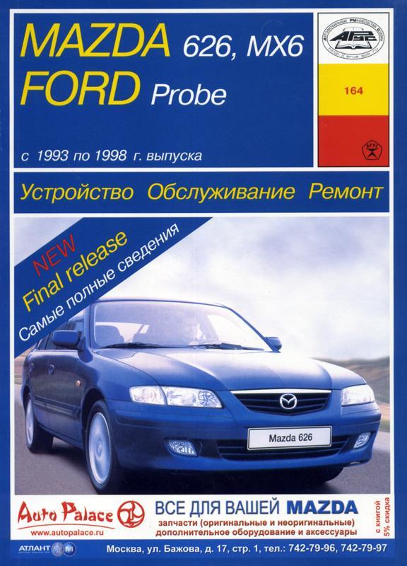 FORD PROBE / MAZDA 626 MX-6