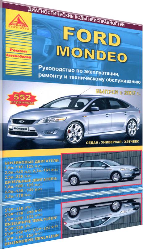 Руководство по ремонту и эксплуатации автомобилей ford мондео 3 дизель 2.0
