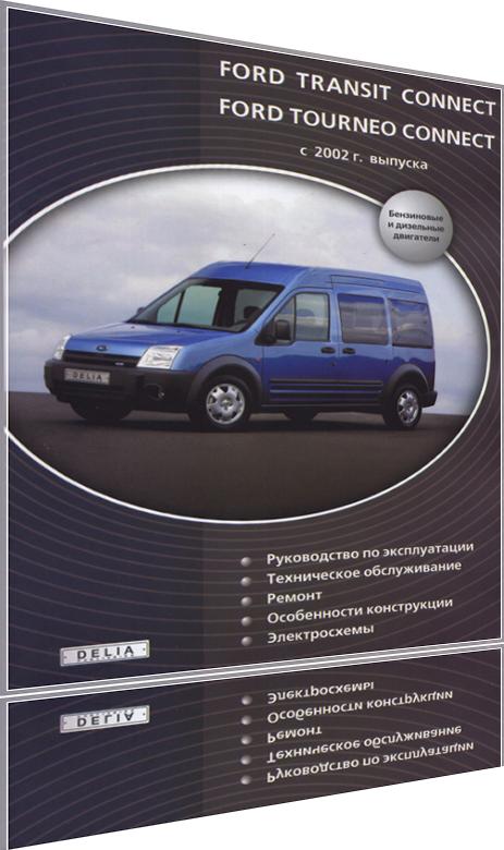 инструкция по ремонту ford mondeo 2003